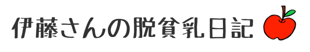 伊藤さんの脱貧乳日記