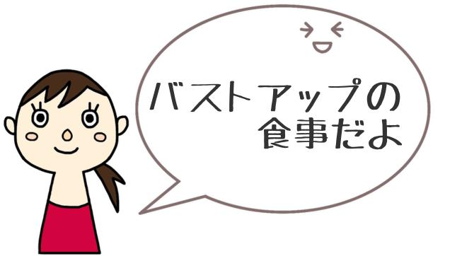 basutoappusyokuji2