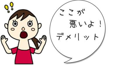 hinnyu-mitibikiwarui
