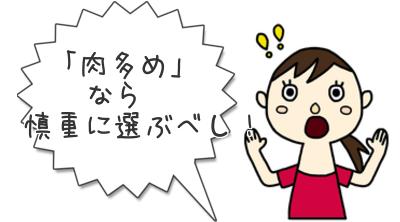 hinnyu-nikuoomeerabu